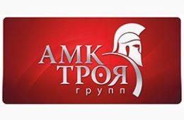АМК-Троя-min